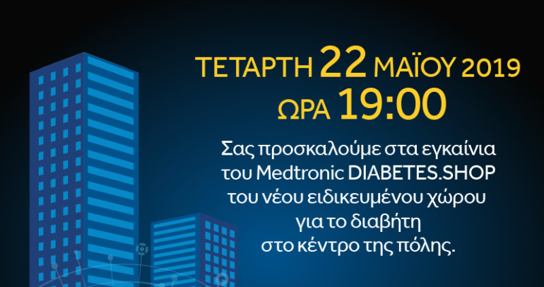 SAVE THE DATE…για τα εγκαίνια του νέου Medtronic DIABETES SHOP !