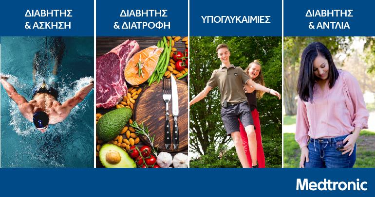 Εκπαιδευτικά Workshops για μια καλύτερη ζωή με διαβήτη από το Medtronic Diabetes Shop!